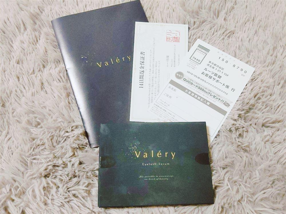 Valery(ヴァレリー)まつげ美容液の効果は?私の口コミと最安値通販サイトをご紹介!